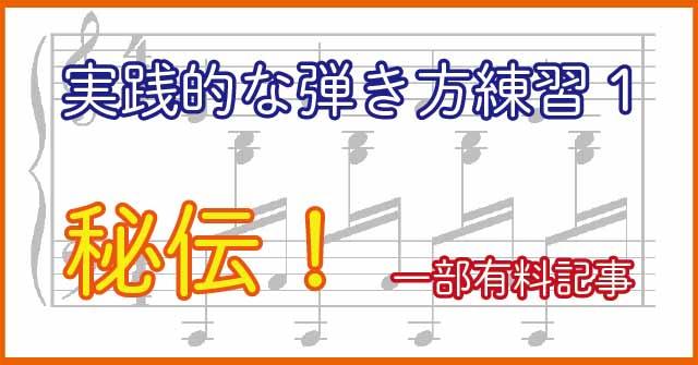 【楽譜販売】ピアノアレンジ練習 - 基本的な弾き方1(練習編)