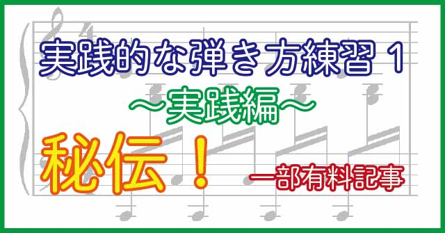 【楽譜販売】ピアノアレンジ練習 - 基本的な弾き方1(実際の曲)