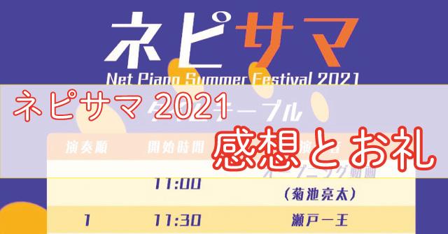【ピアノの祭典】 ネピサマ2021参加の感想とお礼!