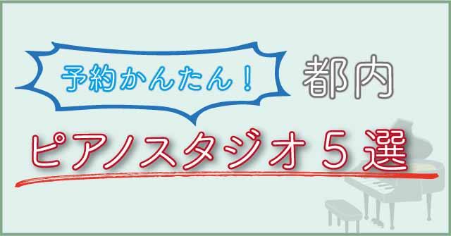 【オンライン予約可!】東京都内 おすすめピアノスタジオ5選