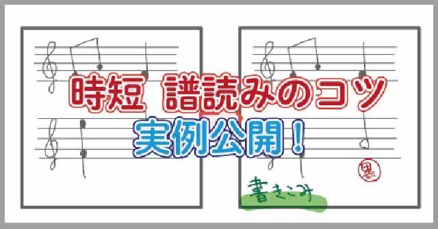 【実例公開】時短!ピアノ譜読みテクニック